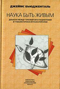 Книга - Джеймс Бьюдженталь, Наука быть живым