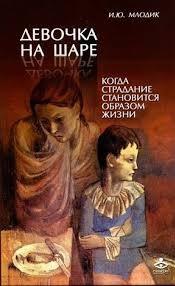 Книга - Ирина Млодик, Девочка на шаре
